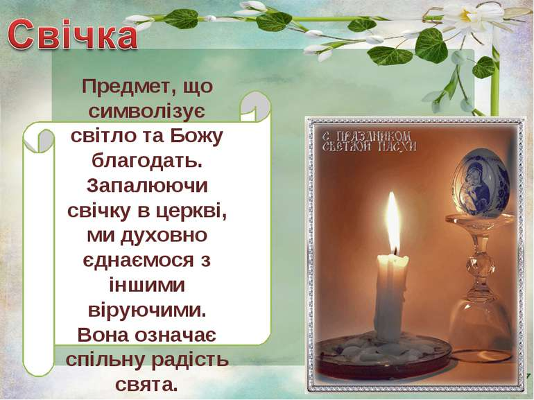 Предмет, що символізує світло та Божу благодать. Запалюючи свічку в церкві, м...