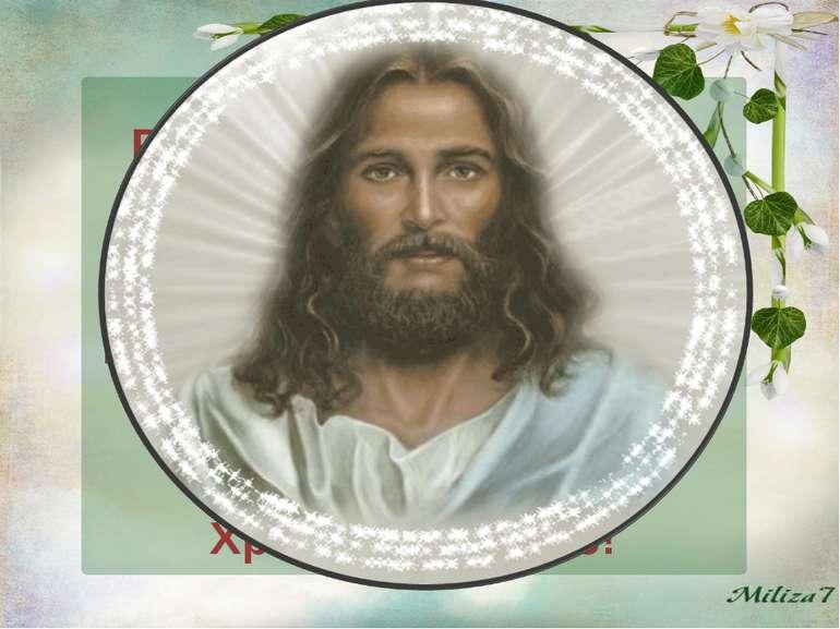 Радість з неба ся являє, Паска красна десь витає! Радуйтеся щиро нині – Бог д...