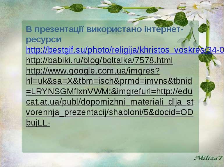 В презентації використано інтернет-ресурси http://bestgif.su/photo/religija/k...