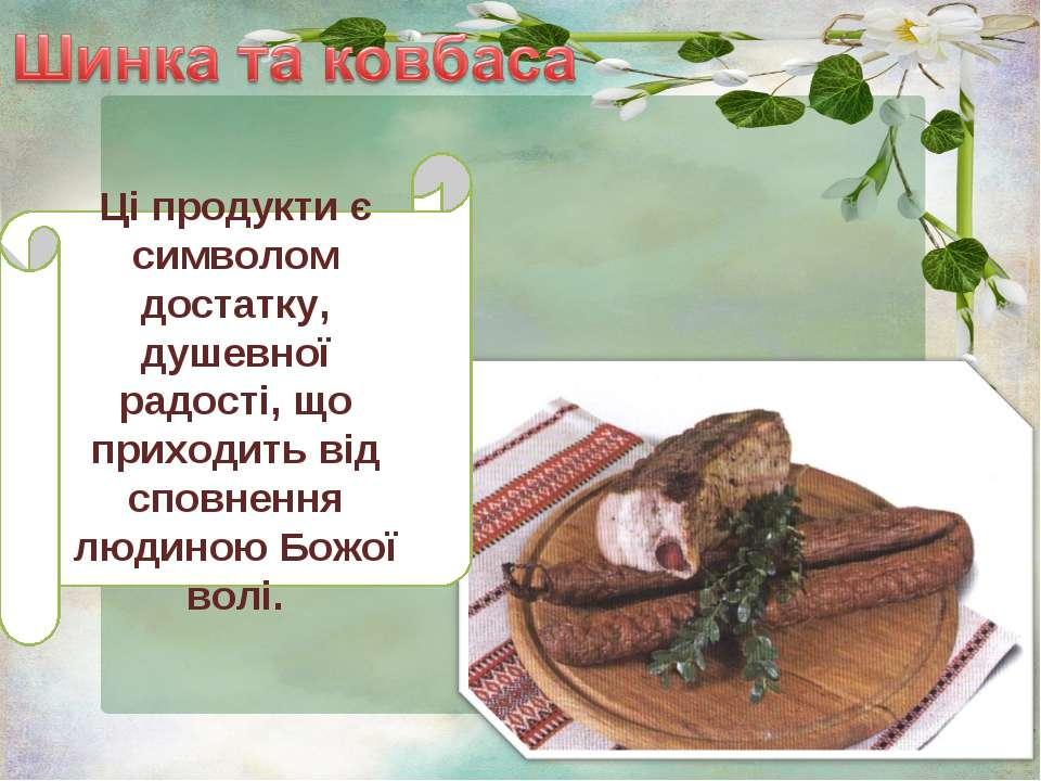 Ці продукти є символом достатку, душевної радості, що приходить від сповнення...