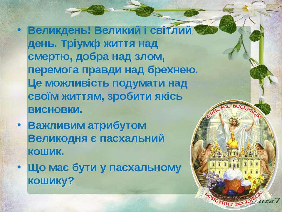 Великдень! Великий і світлий день. Тріумф життя над смертю, добра над злом, п...
