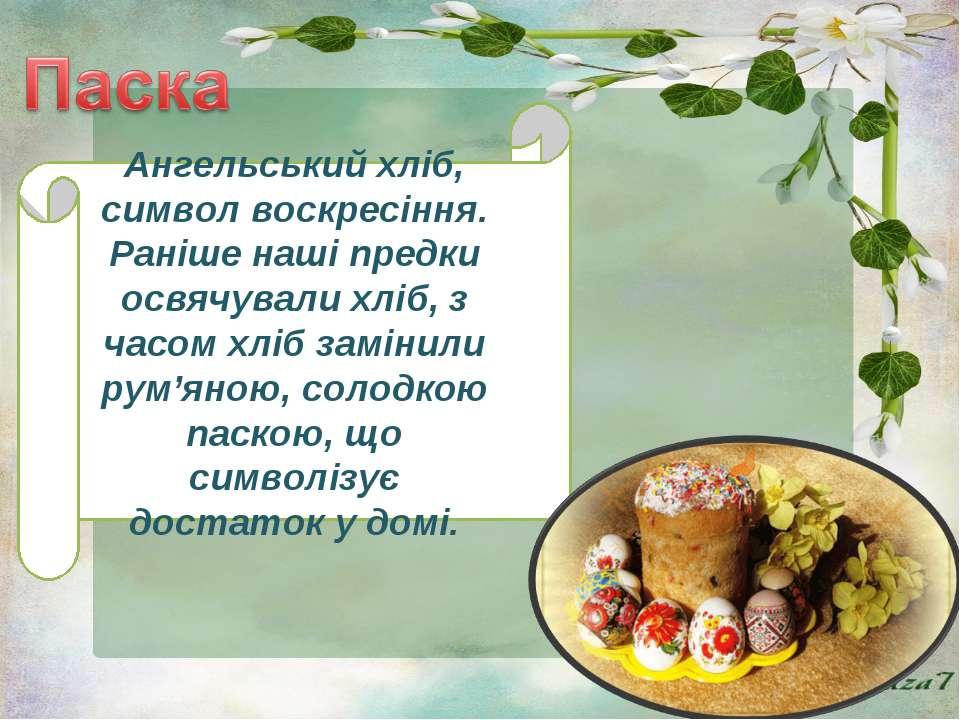 Ангельський хліб, символ воскресіння. Раніше наші предки освячували хліб, з ч...