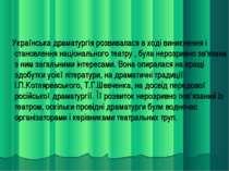 Українська драматургія розвивалася в ході виникнення і становлення національн...