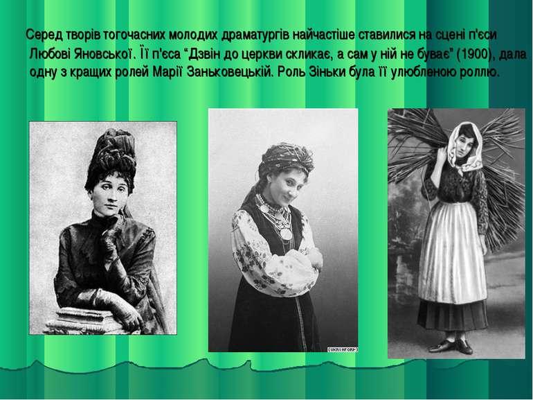 Серед творів тогочасних молодих драматургів найчастіше ставилися на сцені п'є...