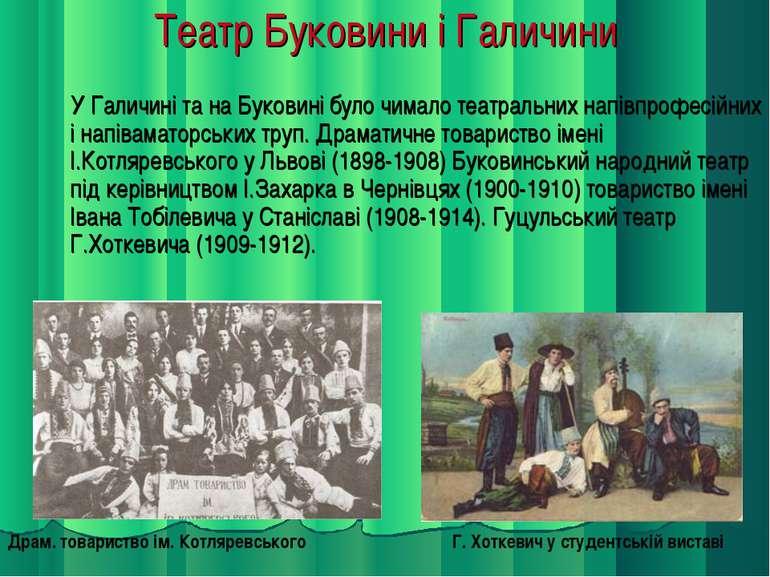 Театр Буковини і Галичини У Галичині та на Буковині було чимало театральних н...