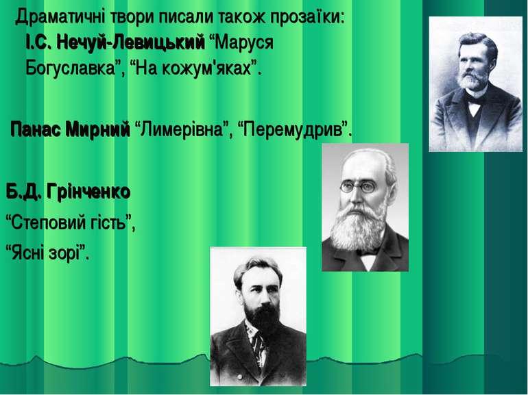 """Драматичні твори писали також прозаїки: І.С. Нечуй-Левицький """"Маруся Богуслав..."""