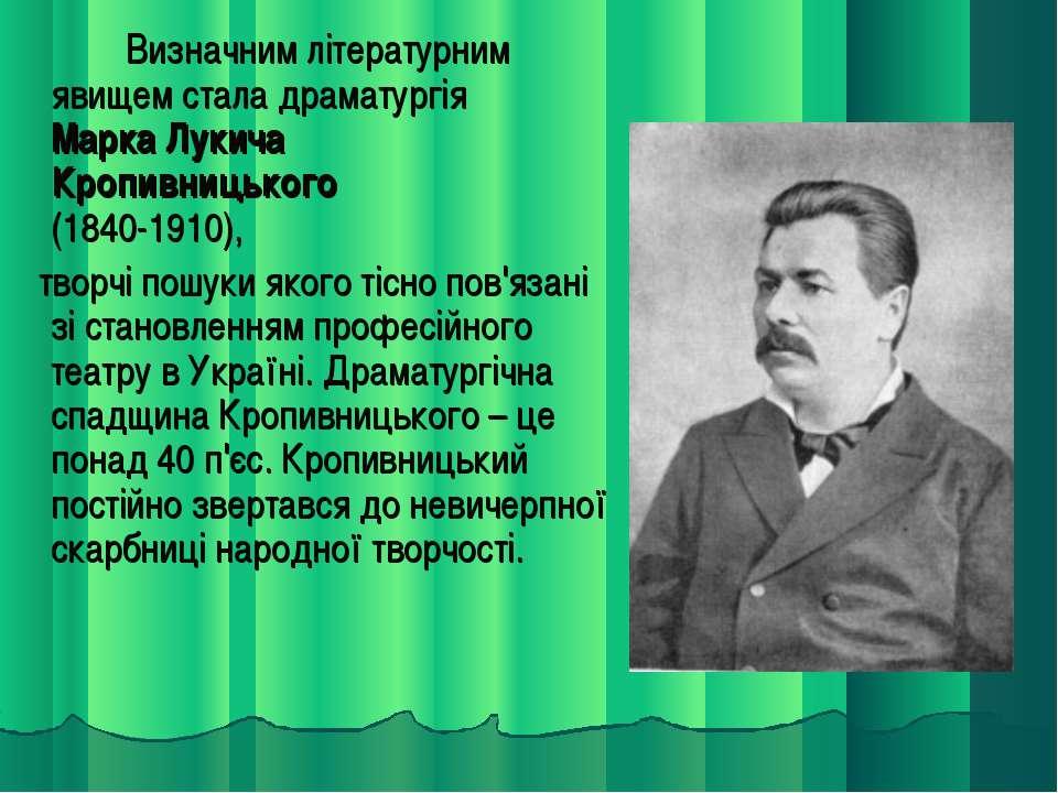 Визначним літературним явищем стала драматургія Марка Лукича Кропивницького (...