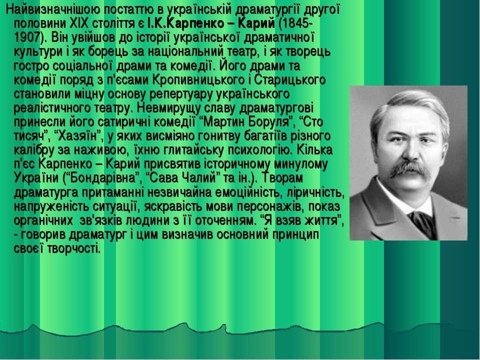 Найвизначнішою постаттю в українській драматургії другої половини ХІХ столітт...