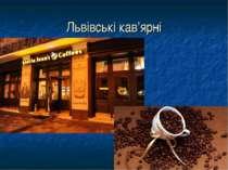 Львівські кав'ярні