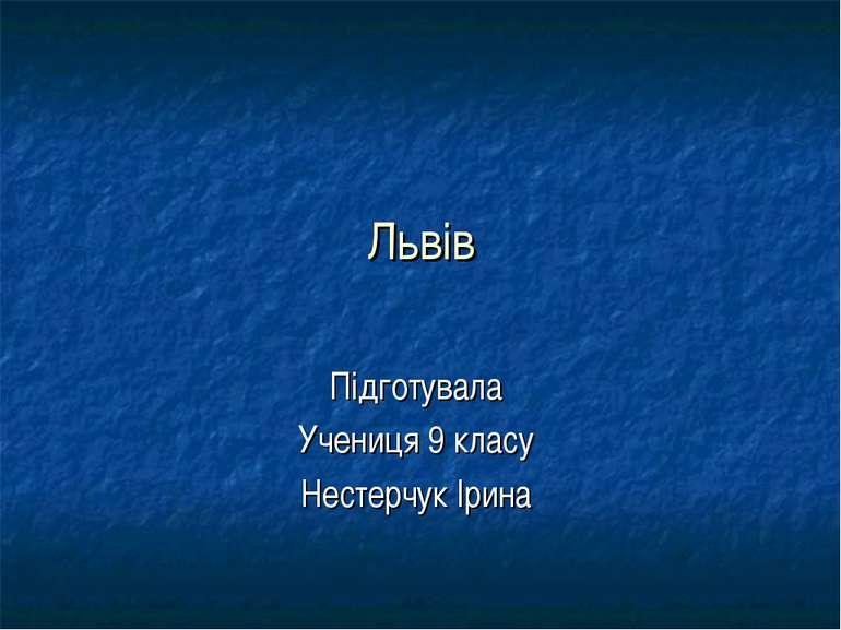 Львів Підготувала Учениця 9 класу Нестерчук Ірина