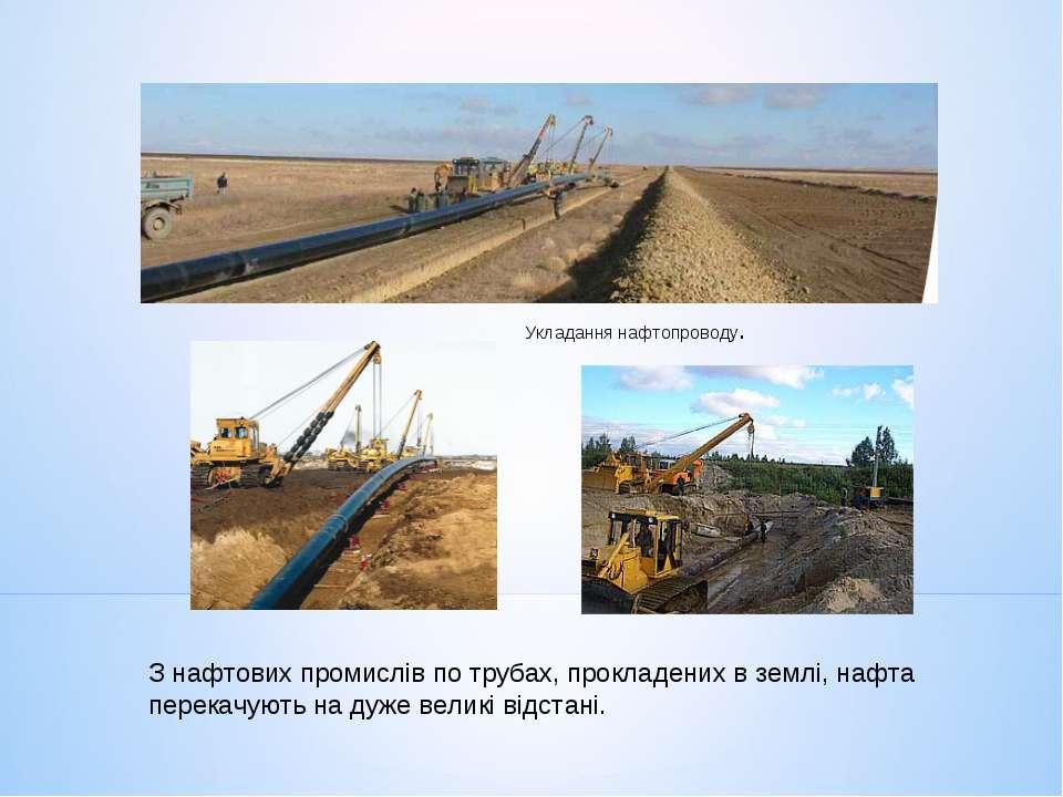З нафтових промислів по трубах, прокладених в землі, нафта перекачують на дуж...