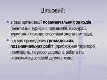 Цільовий: в разі організації позанавчальних заходів (олімпіади, турніри з пре...