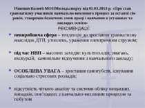 Рішення Колегії МОНМолодьспорту від 01.03.2013 р. «Про стан травматизму учасн...
