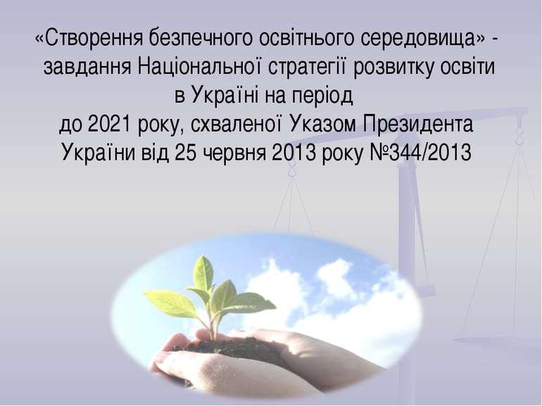 «Створення безпечного освітнього середовища» - завдання Національної стратегі...