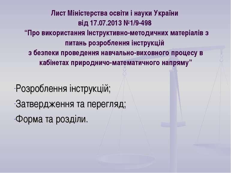 """Лист Міністерства освіти і науки України від 17.07.2013 №1/9-498 """"Про викорис..."""
