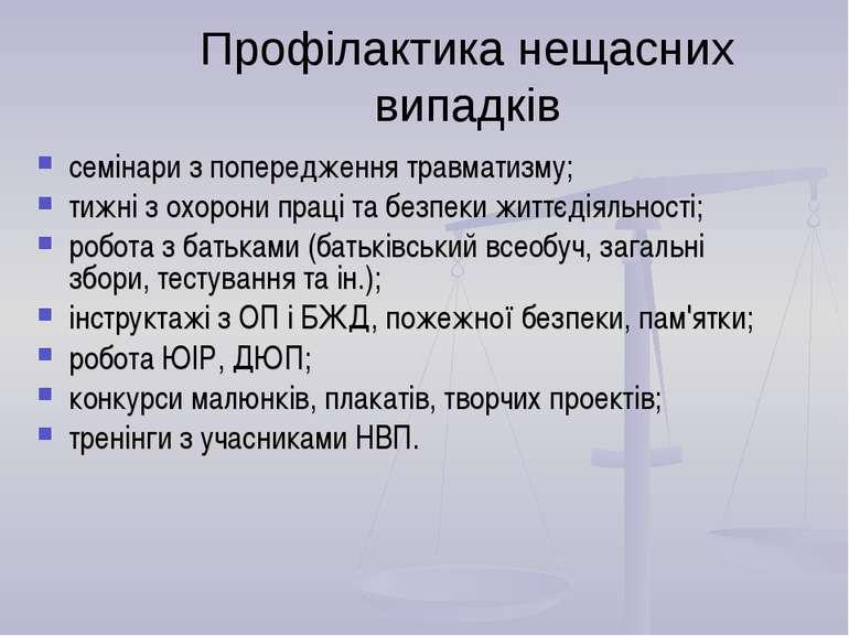Профілактика нещасних випадків семінари з попередження травматизму; тижні з о...