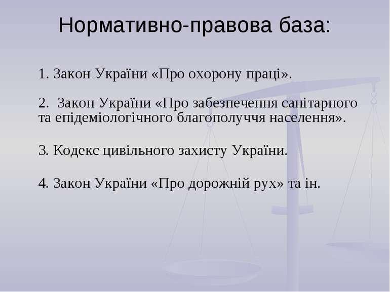 Нормативно-правова база: 1. Закон України «Про охорону праці». 2. Закон Украї...