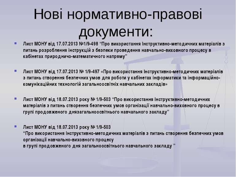 """Нові нормативно-правові документи: Лист МОНУ від 17.07.2013 №1/9-498 """"Про вик..."""