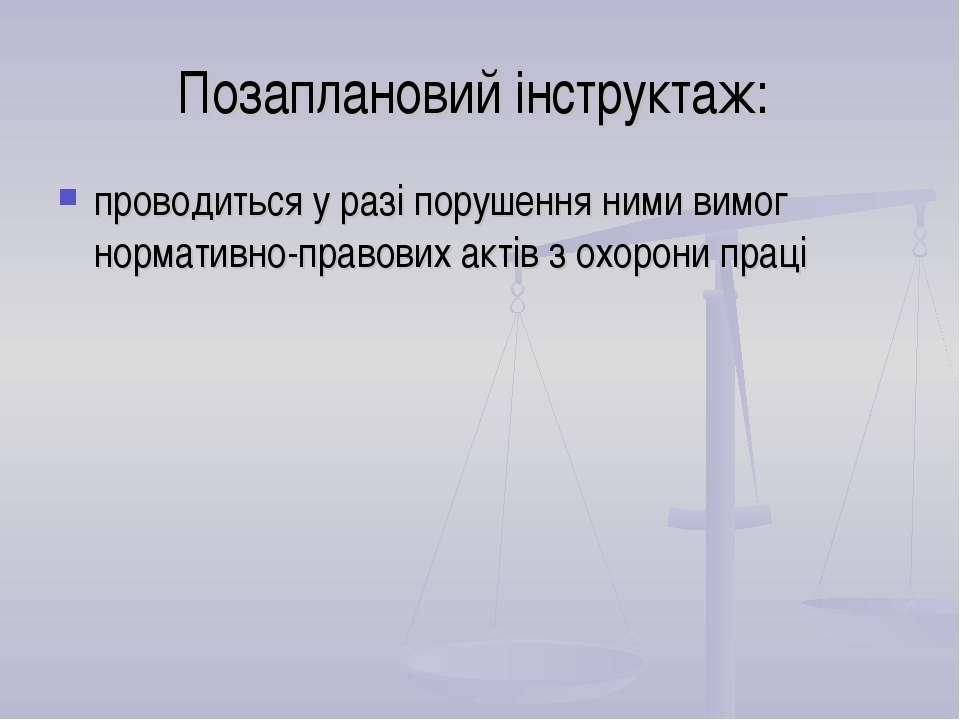 Позаплановий інструктаж: проводиться у разі порушення ними вимог нормативно-п...