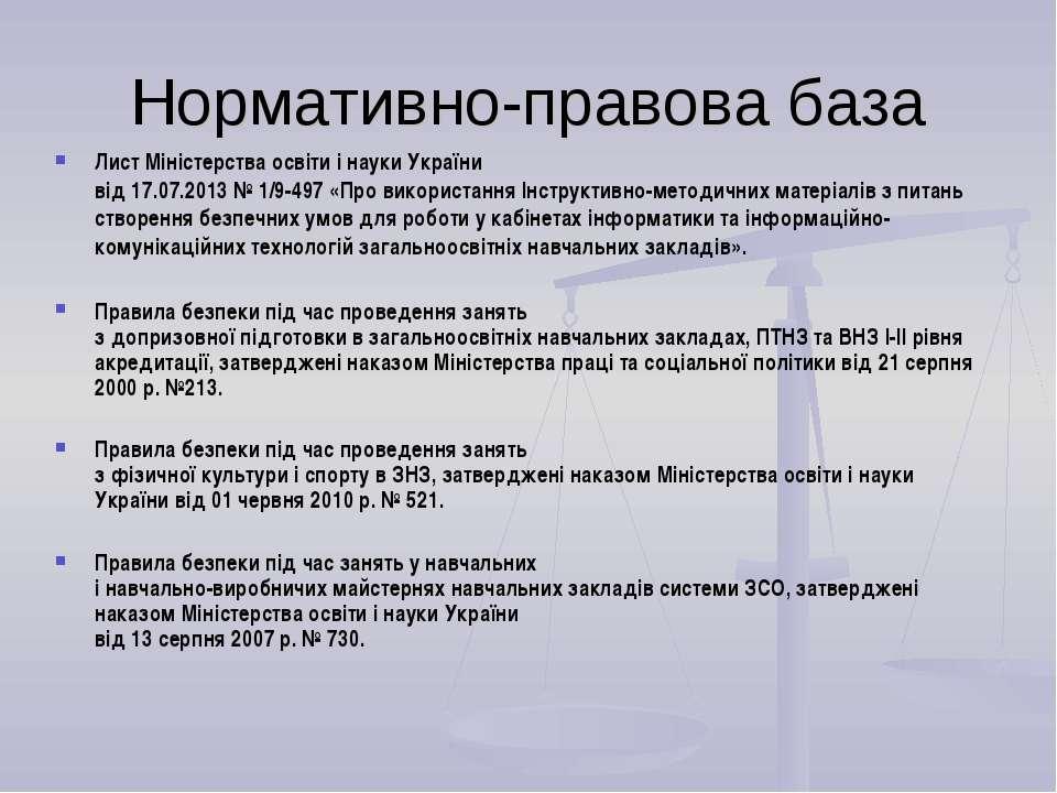 Нормативно-правова база Лист Міністерства освіти і науки України від 17.07.20...