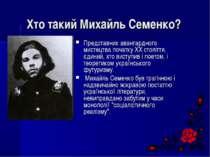 Хто такий Михайль Семенко? Представник авангардного мистецтва початку ХХ стол...