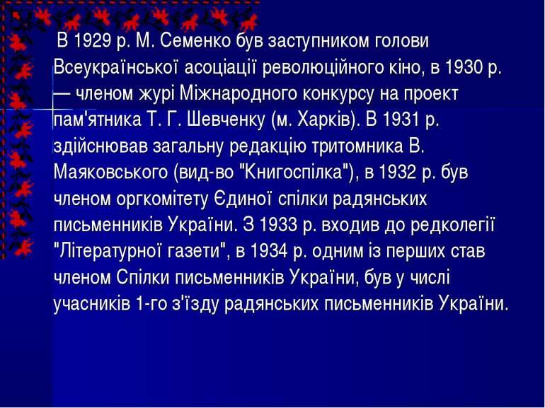 В 1929 р. М. Семенко був заступником голови Всеукраїнської асоціації революці...