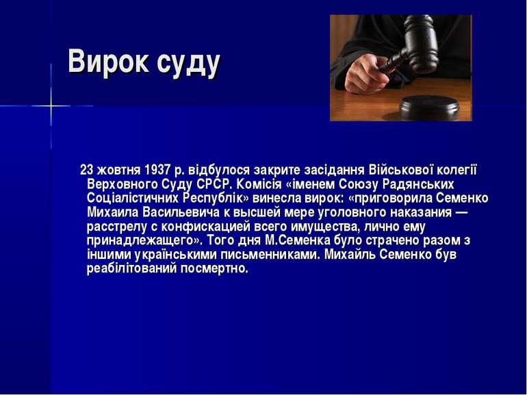 Вирок суду 23 жовтня 1937 р. відбулося закрите засідання Військової колегії В...