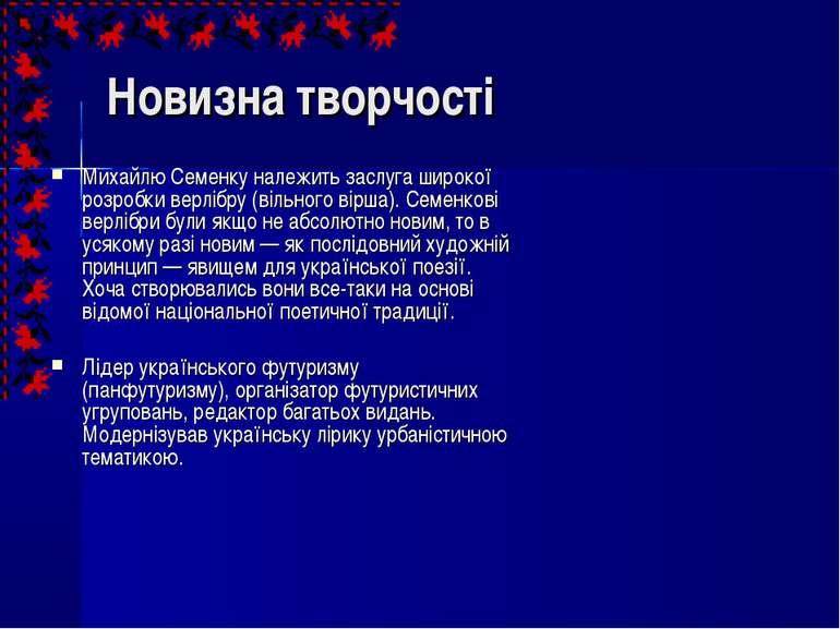 Новизна творчості Михайлю Семенку належить заслуга широкої розробки верлібру ...