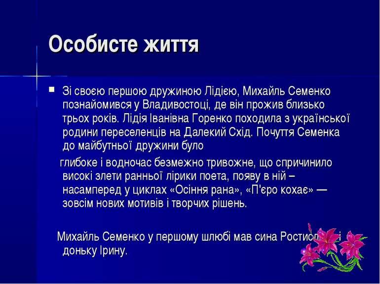 Особисте життя Зі своєю першою дружиною Лідією, Михайль Семенко познайомився ...