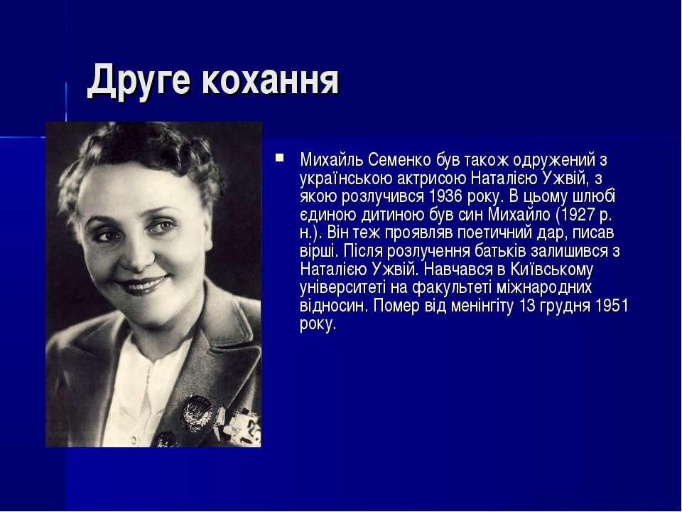 Друге кохання Михайль Семенко був також одружений з українською актрисою Ната...