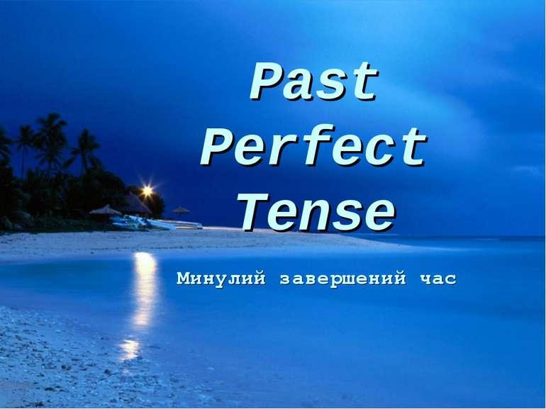 Past Perfect Tense Минулий завершений час