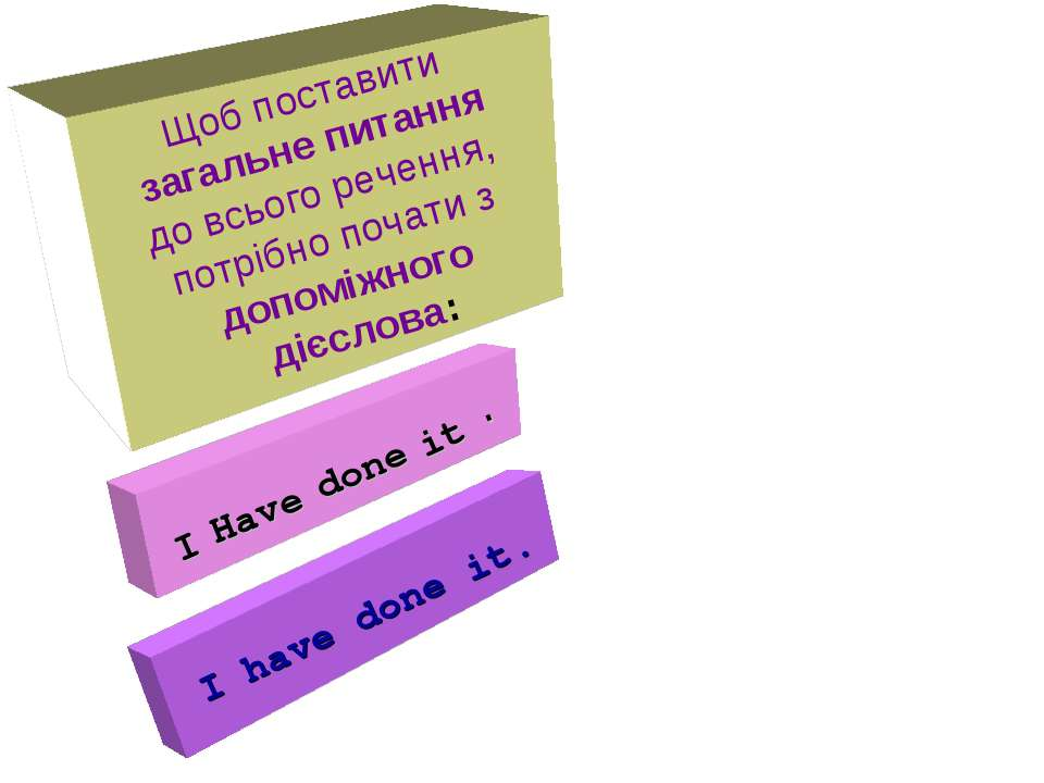 Щоб поставити загальне питання до всього речення, потрібно почати з допоміжно...