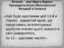 Вітання пані Марти Фаріон, Президента Києво-Могилянської Фундації в Америці «...