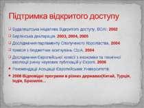 Будапештська ініціатива Відкритого доступу, BOAI, 2002 Берлінська декларація,...