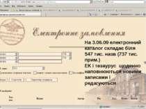 На 3.06.09 електронний каталог складає біля 547 тис. назв (737 тис. прим.) ЕК...