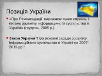 Позиція України «Про Рекомендації парламентських слухань з питань розвитку ін...