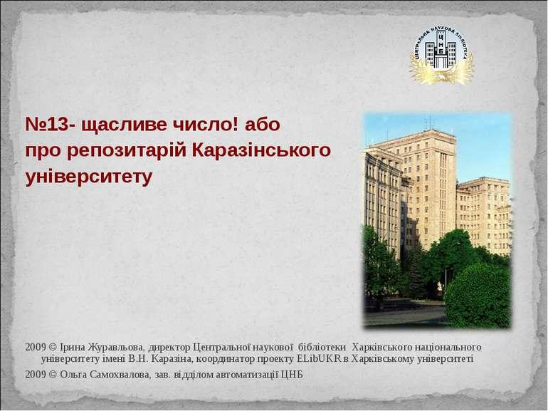 №13- щасливе число! або про репозитарій Каразінського університету 2009 © Іри...