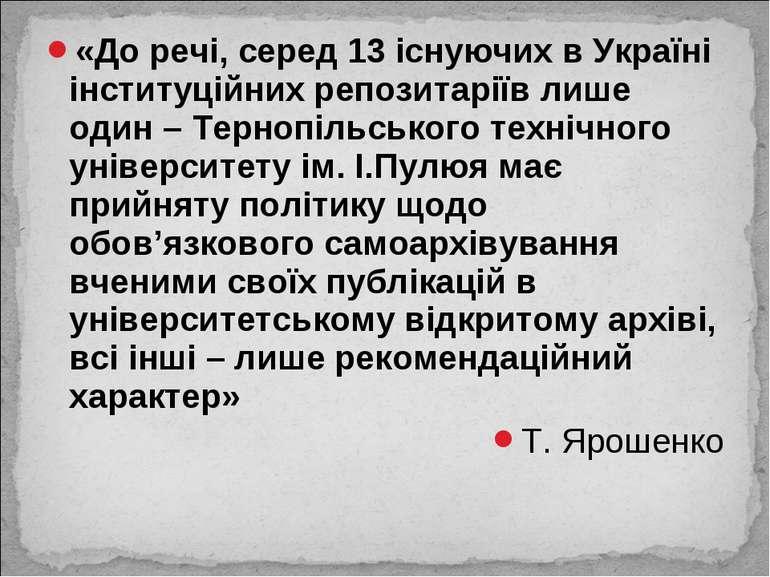 «До речі, серед 13 існуючих в Україні інституційних репозитаріїв лише один – ...