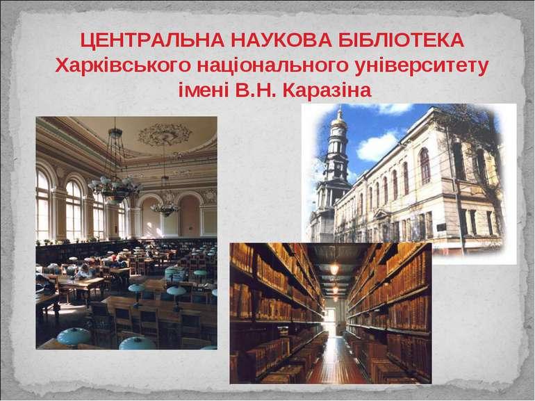 ЦЕНТРАЛЬНА НАУКОВА БІБЛІОТЕКА Харківського національного університету імені В...
