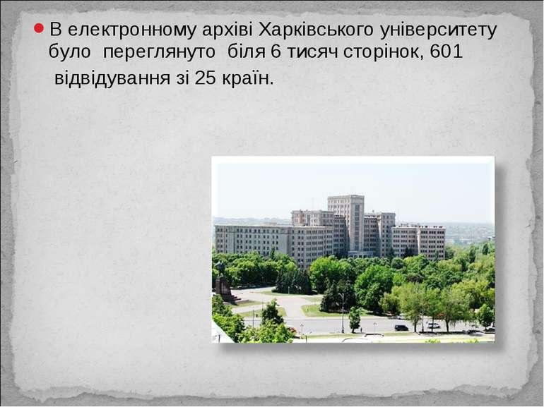 В електронному архіві Харківського університету було переглянуто біля 6 тисяч...