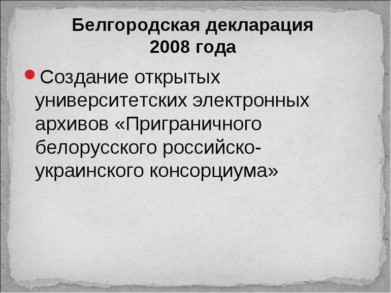 Белгородская декларация 2008 года Создание открытых университетских электронн...