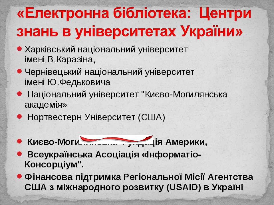 Харківський національний університет імені В.Каразіна, Чернівецький національ...