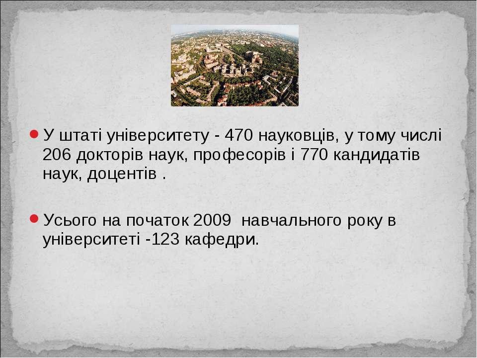 У штаті університету - 470 науковців, у тому числі 206 докторів наук, професо...