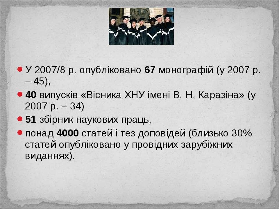 У 2007/8 р. опубліковано 67 монографій (у 2007 р. – 45), 40 випусків «Вісника...