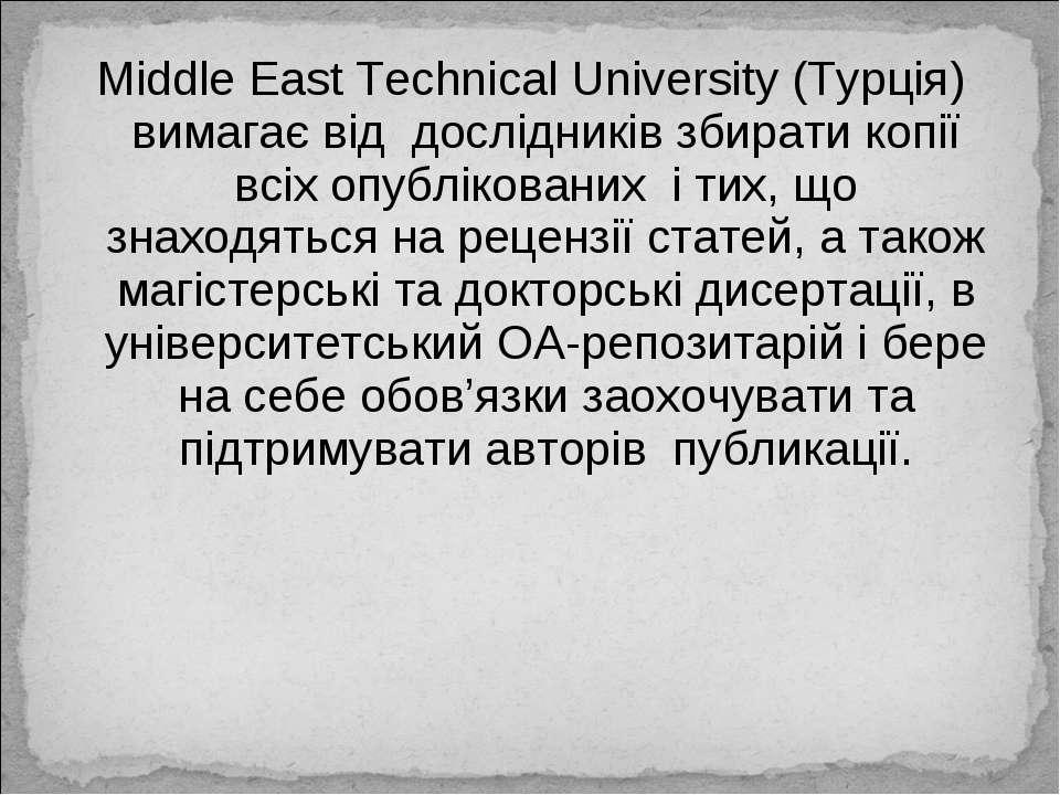 Middle East Technical University (Турція) вимагає від дослідників збирати коп...