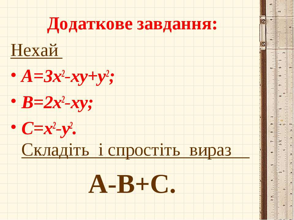 Додаткове завдання: Нехай A=3x2-xy+y2; B=2x2-xy; C=x2-y2. Складіть і спростіт...