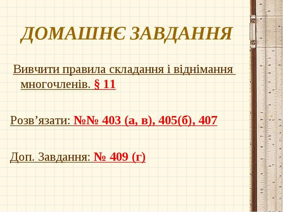 ДОМАШНЄ ЗАВДАННЯ Вивчити правила складання і віднімання многочленів. § 11 Роз...