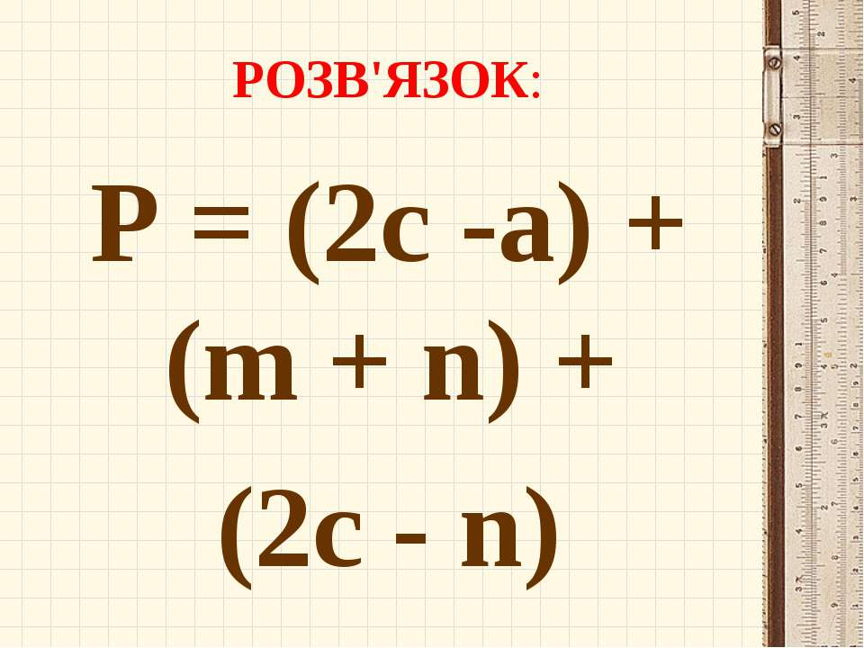 РОЗВ'ЯЗОК: Р = (2с -а) + (m + n) + (2c - n)