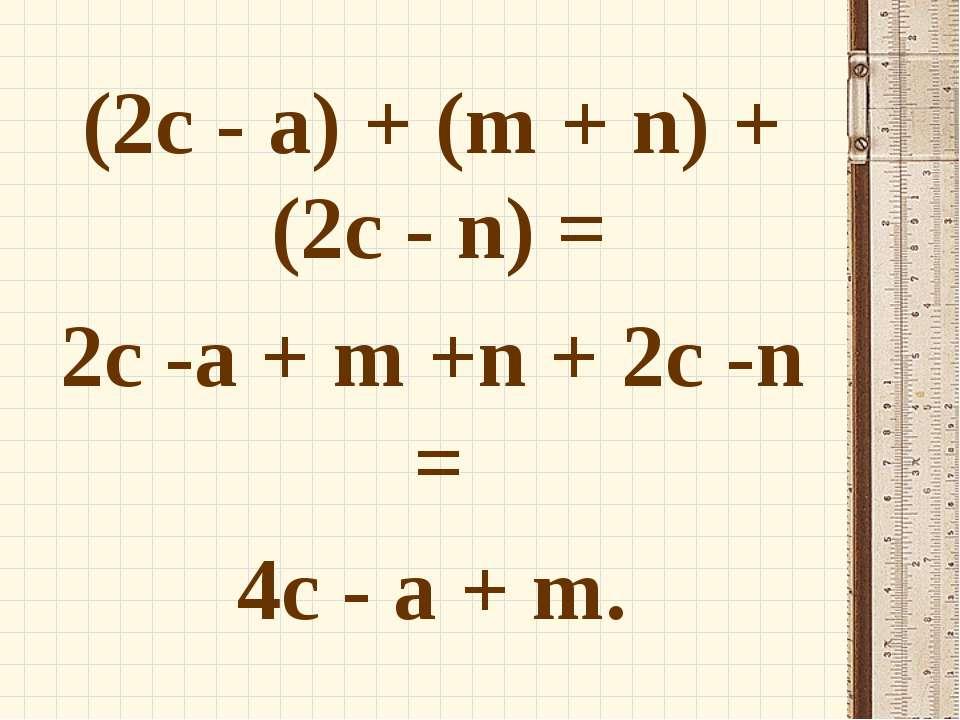 (2с - а) + (m + n) + (2c - n) = 2c -а + m +n + 2c -n = 4c - а + m.