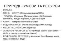 ПРИРОДНІ УМОВИ ТА РЕСУРСИ РЕЛЬЄФ: ПІВНІЧ І ЦЕНТР: Польська рівнина(80%) ПІВДЕ...